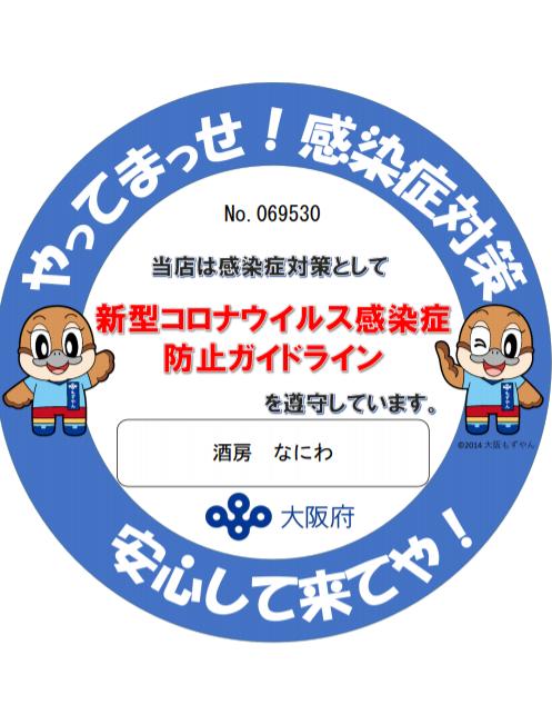 大阪府新型コロナウイルス感染拡大防止宣言ステッカー